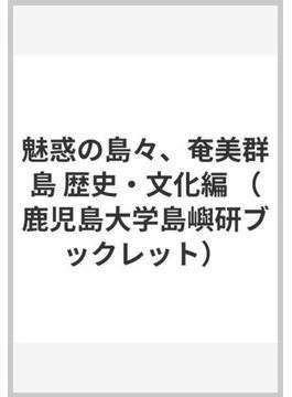 魅惑の島々、奄美群島 歴史・文化編