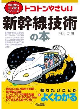 トコトンやさしい新幹線技術の本