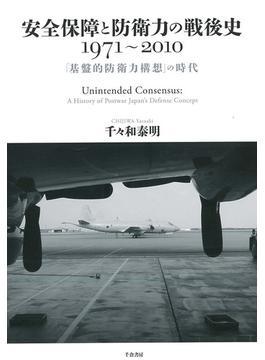安全保障と防衛力の戦後史1971〜2010 「基盤的防衛力構想」の時代