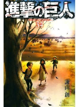 進撃の巨人 34 (講談社コミックス週刊少年マガジン)