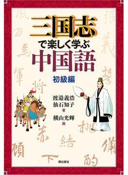 三国志で楽しく学ぶ中国語 初級編
