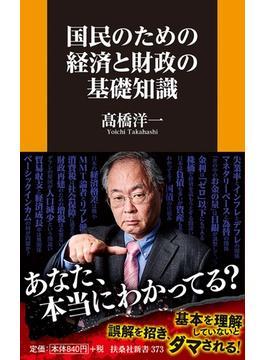 国民のための経済と財政の基礎知識(扶桑社新書)