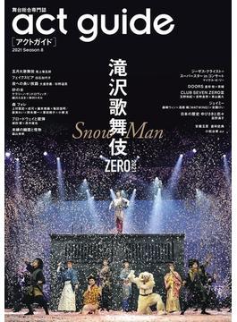 act guide[アクトガイド] 2021 Season 8(TOKYO NEWS MOOK)