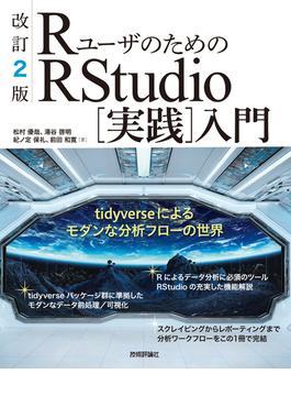 改訂2版 RユーザのためのRStudio実践入門〜tidyverseによるモダンな分析フローの世界
