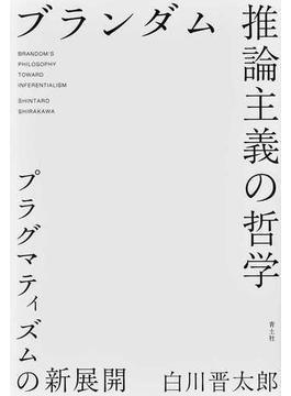 ブランダム推論主義の哲学 プラグマティズムの新展開