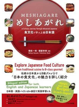 めしあがれ 食文化で学ぶ上級日本語