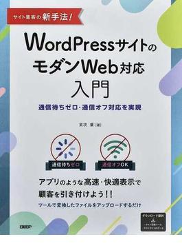 サイト集客の新手法!WordPressサイトのモダンWeb対応入門 通信待ちゼロ・通信オフ対応を実現