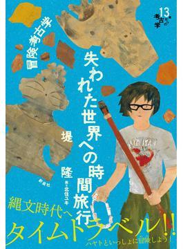 冒険考古学(13歳からの考古学)