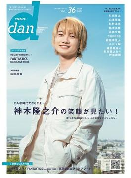 TVガイドdan Vol_36(2021MAY) 神木隆之介(TOKYO NEWS MOOK)
