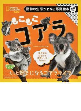 もこもこコアラ 動物の生態がわかる写真絵本 英語付き