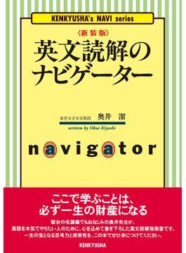 英文読解のナビゲーター 新装版