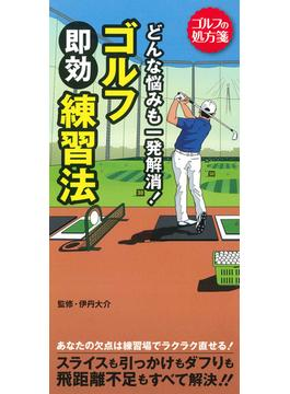 どんな悩みも一発解消!ゴルフ即効練習法