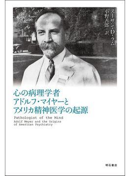 心の病理学者アドルフ・マイヤーとアメリカ精神医学の起源