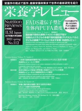 栄養学レビュー Nutrition Reviews日本語版 第29巻第3号(2021/SPRING)