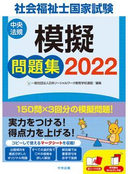 社会福祉士国家試験模擬問題集2022
