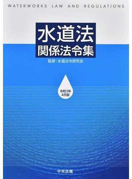 水道法関係法令集 令和3年4月版