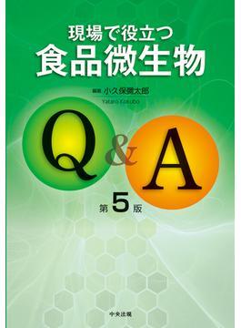 現場で役立つ食品微生物Q&A 第5版