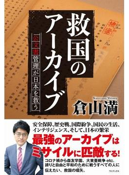 救国のアーカイブ 公文書管理が日本を救う