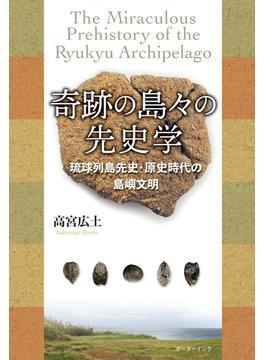 奇跡の島々の先史学 琉球列島先史・原史時代の島嶼文明