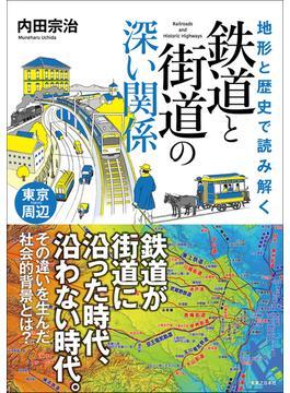 地形と歴史で読み解く鉄道と街道の深い関係 東京周辺