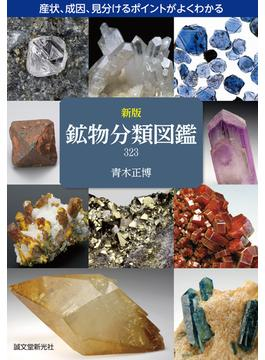 鉱物分類図鑑323 産状、成因、見分けるポイントがよくわかる 新版