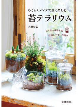 らくらくメンテで長く楽しむ苔テラリウム よく育つ栽培方法・管理しやすい苔選び