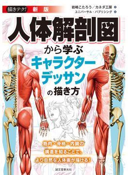 人体解剖図から学ぶキャラクターデッサンの描き方 筋肉・骨格・内臓の構造を知ることで、より自然な人体画が描ける! 新版