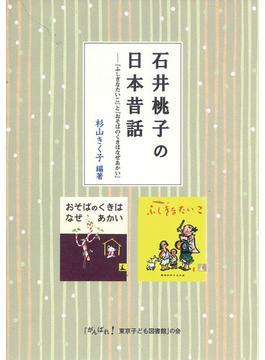 石井桃子の日本昔話 『ふしぎなたいこ』と『おそばのくきはなぜあかい』