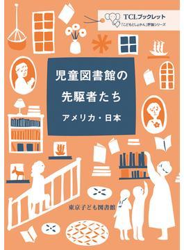 児童図書館の先駆者たち アメリカ・日本