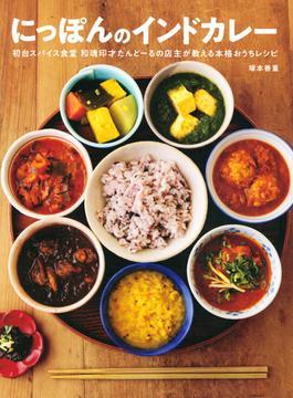 にっぽんのインドカレー 初台スパイス食堂和魂印才たんどーるの店主が教える本格おうちレシピ