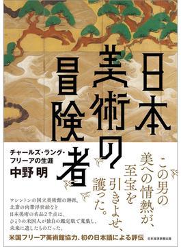 日本美術の冒険者 チャールズ・ラング・フリーアの生涯