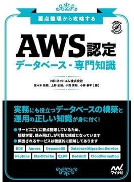 要点整理から攻略する『AWS認定 データベース-専門知識』