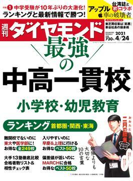 週刊ダイヤモンド  21年4月24日号(週刊ダイヤモンド)