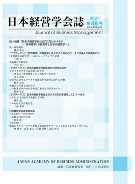 日本経営学会誌 第46号