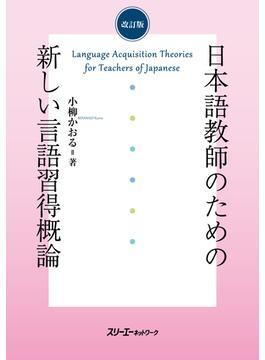 日本語教師のための新しい言語習得概論 改訂版