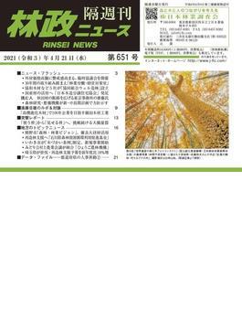 「林政ニュース」第651号
