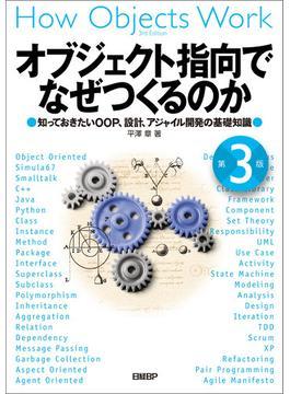オブジェクト指向でなぜつくるのか 第3版 知っておきたいOOP、設計、アジャイル開発の基礎知識