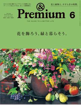 &Premium (アンド プレミアム) 2021年 6月号 [花を飾ろう、緑と暮らそう。](&Premium)