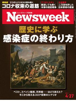 ニューズウィーク日本版 2021年 4/27号(ニューズウィーク)