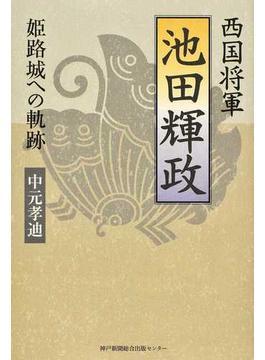 西国将軍池田輝政 姫路城への軌跡