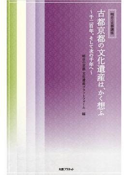 古都京都の文化遺産は、かく想ふ 明日の京都講座 千二百年。そして次の千年へ