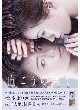 【松本まりか直筆サイン入りが当たる】 「WOWOWオリジナルドラマ 向こうの果て」OFFICIAL BOOK
