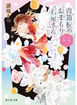 南箱根のおまもり石屋さん 水晶とふくふく白猫(富士見L文庫)