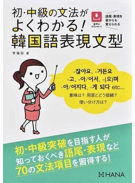 初・中級の文法がよくわかる!韓国語表現文型