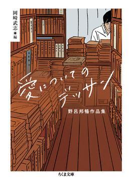 愛についてのデッサン 野呂邦暢作品集(ちくま文庫)
