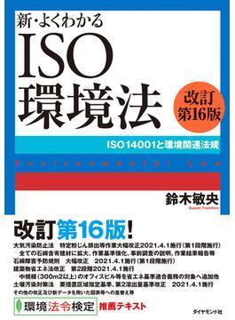 新・よくわかるISO環境法[改訂第16版]―――ISO14001と環境関連法規