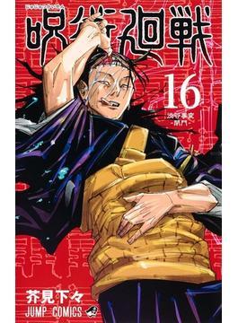 呪術廻戦 16 (ジャンプコミックス)(ジャンプコミックス)