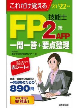 これだけ覚えるFP技能士2級AFP一問一答+要点整理 '21→'22年版