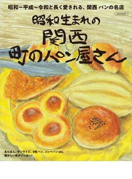 関西町のパン屋さん(エルマガMOOK)