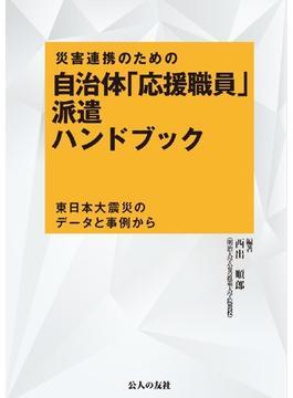 災害連携のための自治体「応援職員」派遣ハンドブック 東日本大震災のデータと事例から